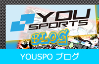 YOUSPOブログ