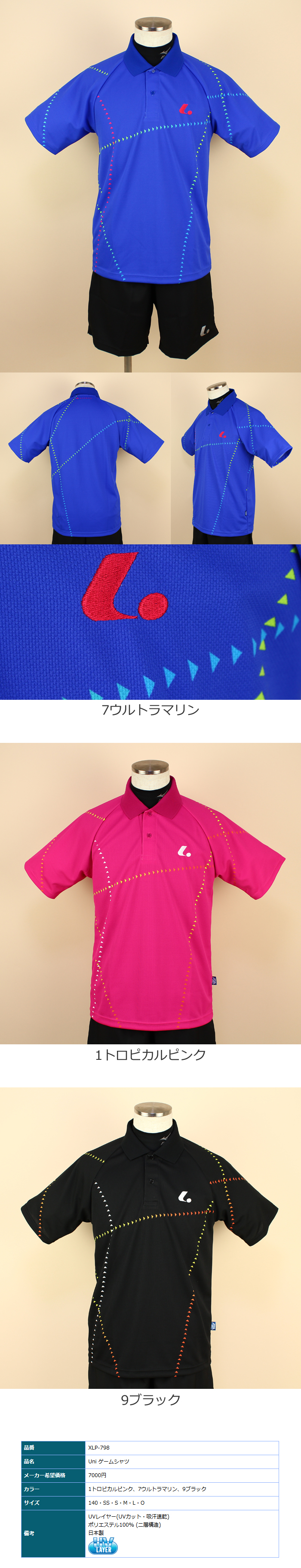 http://youspo.on.arena.ne.jp/newproduct/LUCENT/XLP-798/xlp798.jpg
