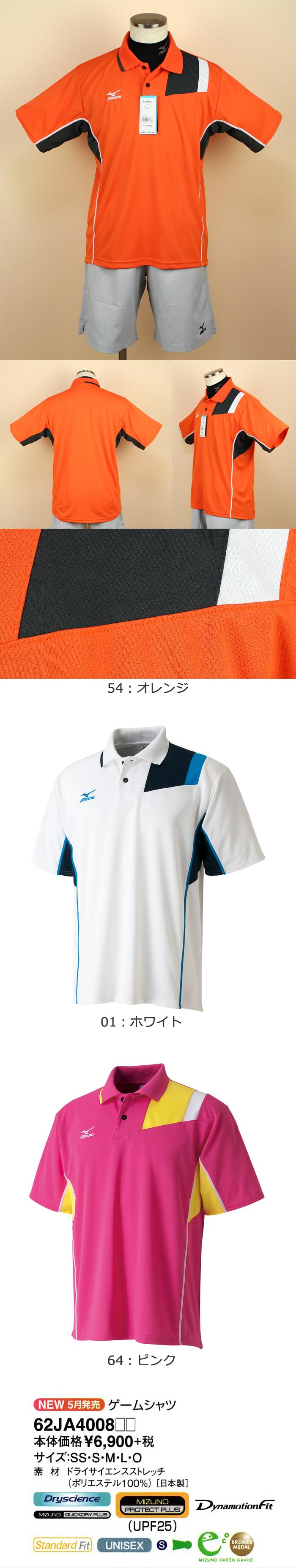 http://youspo.on.arena.ne.jp/newproduct/MIZUNO/62JA4008/62JA4008.jpg