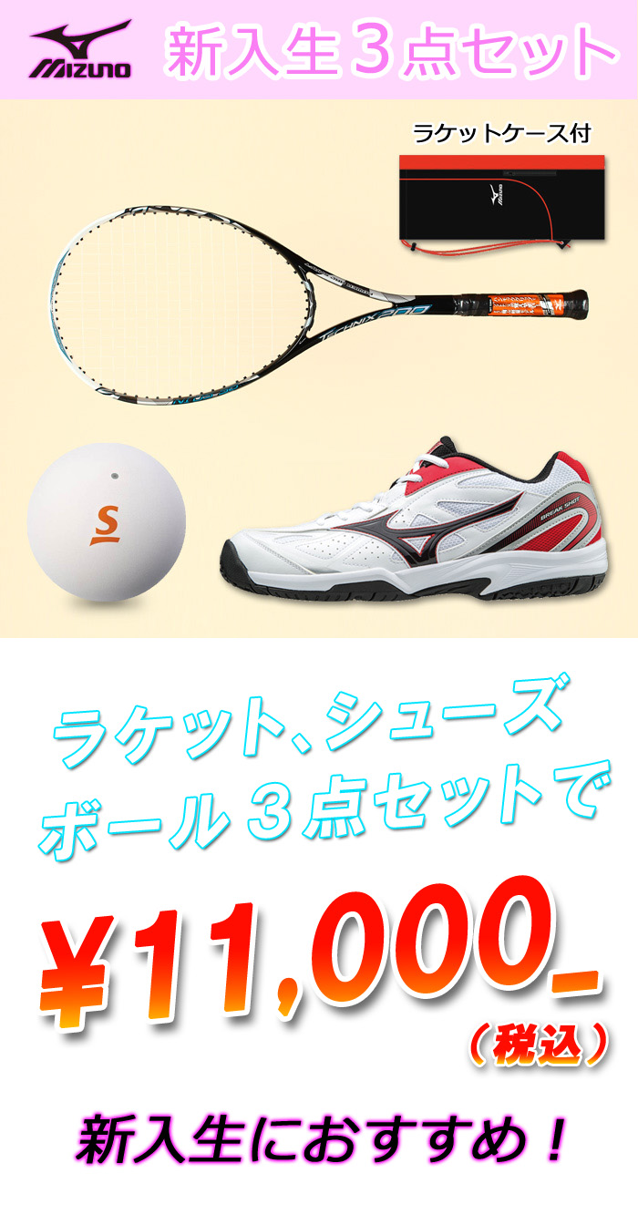 http://youspo.on.arena.ne.jp/racket/mizunorkt/2017technix_set/09.jpg
