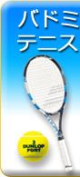 テニスコーナー